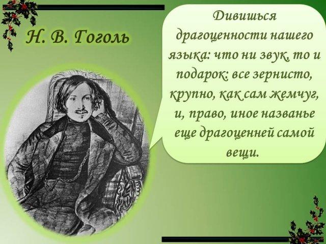 Международный день родного языка - Татьяна Александровна Потапова