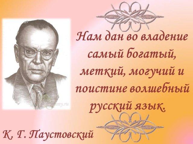 Международный день родного языка - Татьяна Александровна Ващенко-Потапова